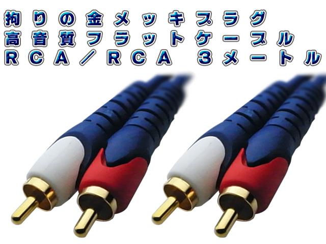 金メッキ 超高級AVケーブル / RCA/RCA ステレオ [1ペア 3M]
