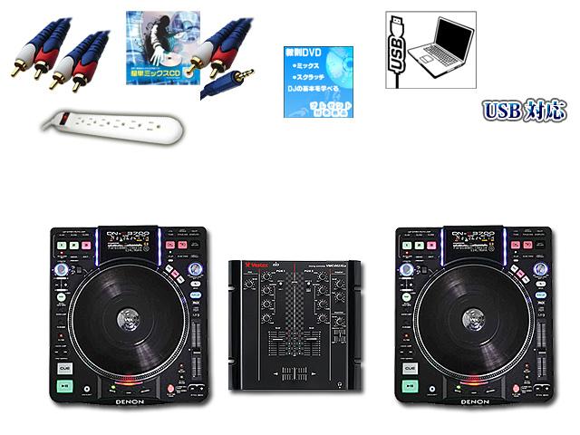 """DN-S3700 VMC-002XLU TUB set ■限定セット内容■→ 【・OAタップ ・金メッキ高級接続ケーブル 3M 1ペア ・セッティングマニュアル ・エレクトロハウス音ネタ ・教則DVD ・ミックスCD作成KIT ・金メッキ高級USBケーブル ・USBメモリ2個 ・HD-1200 ヘッドホン ・DJ必需CD 計""""5枚""""】"""