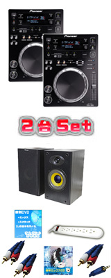 CDJ-350 2台 激安定番オススメBセット 13大特典セット