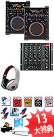 "CMP.800 & VMC-004XLu TUB オススメBセット ■限定セット内容■→ 【・教則DVD ・セッティングマニュアル ・金メッキ高級接続ケーブル 3M 1ペア ・OAタップ ・ミックスCD作成KIT ・USBメモリ4GB×2 ・OV-X8 ・DJ必需CD 計""5枚""】"