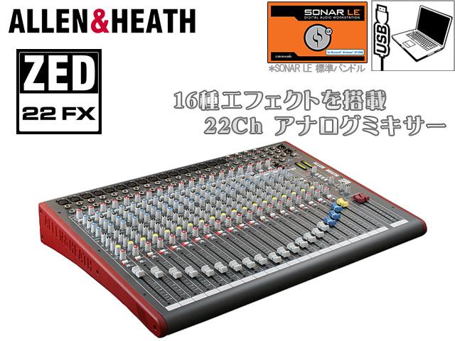 ALLEN&HEATH(アレンアンドヒース) / ZED-22FX - USB搭載マルチパーパス・ミキサー with FX - 1大特典セット