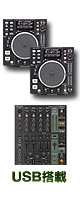 "DN-S1200 / DJX900USB 《 USB搭載 》 セット ■限定セット内容■→ 【・ミックスCD作成KIT ・教則DVD ・セッティングマニュアル ・金メッキ高級接続ケーブル 3M 1ペア ・OAタップ ・USBメモリ2個 ・DN-HP500 ・DJ必需CD 計""5枚""】"