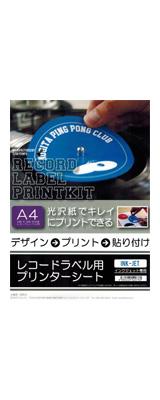 stokyo / Record Label Print Kit レコード レーベル シール 用紙 【コントロールレコード用】