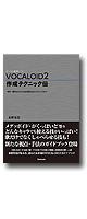 VOCALOID2 作成テクニック伝 〜音程・歌詞の入力から自然感を出すテクニックまで〜