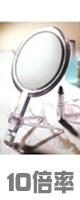Floxite(フロキサイト) / FL-10H (アクリル) 《スタンド付拡大鏡》 [鏡面 直径13cm] 【10倍率/等倍率】 - 手鏡型ミラー -