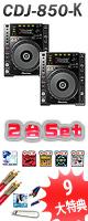 CDJ-850-K (BLACK) 2台 激安ハイアマセット  9大特典セット