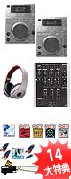 """CDJ-350-S / PS626X オススメBセット ■限定セット内容■→ 【・ミックスCD作成KIT ・OAタップ ・金メッキ高級接続ケーブル 3M 1ペア ・教則DVD ・OV-X8 ・セッティングマニュアル ・ネタCD2枚組 ・USBメモリ4GB×2 ・DJ必需CD 計""""5枚""""】"""
