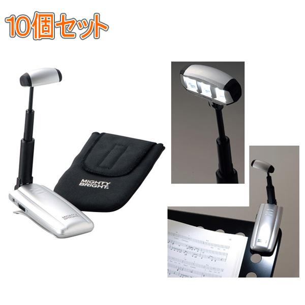 Mighty Bright / TRIPLE LED  - 譜面台、DJブースライト - 【10個セット】