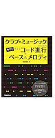 クラブ・ミュージックのための今すぐ使えるコード進行+ベース&メロディ ( BOOK )