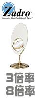 Zadro(ザドロ) / OVL57 (ゴールド) 《拡大鏡》 [鏡面 28cm x 18cm]【等倍率/3倍率/8倍率】 - 卓上型テーブルミラー -