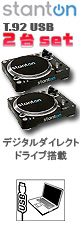 STANTON (スタントン) / T.92 USB   2台セット [USB搭載・PC録音OK] ■限定セット内容■→ 【・スリップシート ・セッティングマニュアル ・テクニクス・スリップマット ・激レアVTR 】