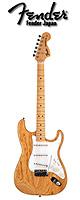 Fender Japan (フェンダ-ジャパン) / ST71-ASH NAT/M - エレキギター 【ストラトキャスター】 ■限定セット内容■→ 【・Fender ピック ・BossTU-10 クリップ・チュ-ナ- 】