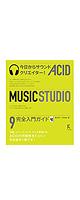 ラトルズ / 今日からサウンドクリエイター! ACID MUSIC STUDIO 9 完全入門ガイド 【藤本健+大坪知樹・著】