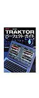【限定1冊】TRAKTORパーフェクト・ガイド ( BOOK )【多少の汚れあり】