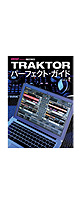 TRAKTORパーフェクト・ガイド ( BOOK )