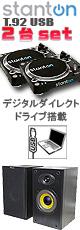 T.92 USB   2台 オススメCセット ■限定セット内容■→ 【・スリップシート ・セッティングマニュアル ・テクニクス・スリップマット ・ミックスCD作成KIT ・MS-210J  ・激レアVTR】