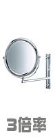 Jerdon(ジェルドン) / JP3030CF (クローム) 《拡大鏡》 [鏡面 直径23cm] 【3倍率/等倍率】 壁面取付型ミラー