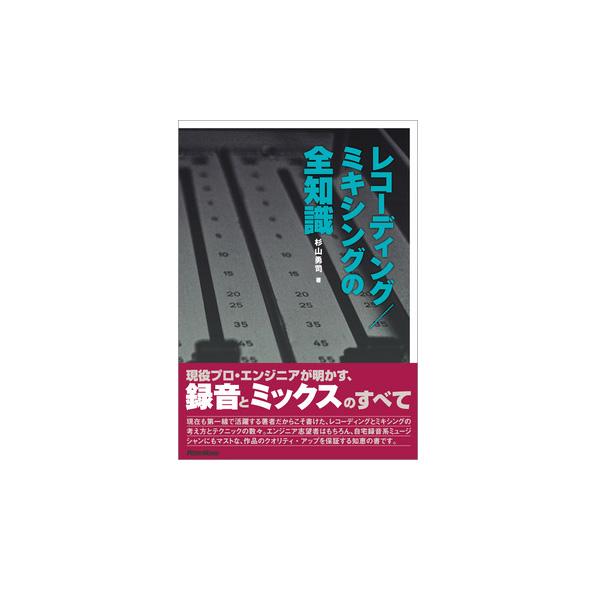 レコーディング/ミキシングの全知識[改訂版] -BOOK-