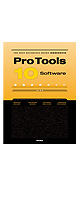 Pro Tools 10 Software 徹底操作ガイド -BOOK-