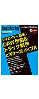 クリエイター直伝!DAW作曲&トラック制作ビギナーズ・バイブル (CD-ROM付き) -BOOK-