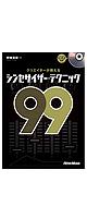 クリエイターが教えるシンセサイザー・テクニック99 (CD付き) -BOOK-