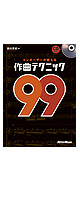 コンポーザーが教える作曲テクニック99 (CD付き) -BOOK-