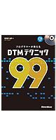プログラマーが教えるDTMテクニック99 (CD付き) -BOOK-