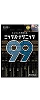 エンジニアが教えるミックス・テクニック99 (CD付き) -BOOK-