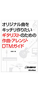オリジナル曲をキッチリ作りたいギタリストのための作曲・アレンジ・DTMガイド (DVD-ROM付き) -BOOK-