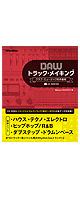 DAWトラック・メイキング 【クラブ・ミュージック的作曲術】 (DVD-ROM付き) -BOOK-