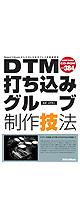 DTM打ち込みグルーブ制作技法 (CD-ROM付き) -BOOK-