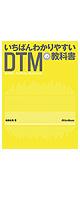 いちばんわかりやすいDTMの教科書 (CD-ROM付き) -BOOK-