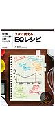スグに使えるEQレシピ 【DAWユーザー必携の楽器別セッティング集】 (CD-ROM付き) -BOOK-