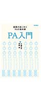 PA入門 [改訂版] 【基礎が身に付くPAの教科書】  -BOOK-