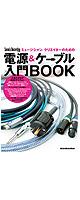 ミュージシャン/クリエイターのための電源&ケーブル入門BOOK  -BOOK-