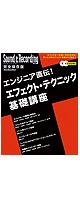 エンジニア直伝!エフェクト・テクニック基礎講座 【CD×2付き】  -BOOK-