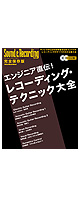 エンジニア直伝!レコーディング・テクニック大全 【CD×2付き】  -BOOK-