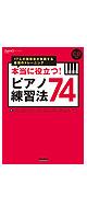 本当に役立つ!ピアノ練習法74  17人の指導者が実践する最強のトレーニング 【CD付き】 BOOK