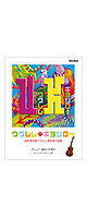 Rittor Music(リットーミュージック) / ウクレレ・キヨシロー 〜忌野清志郎ウクレレ弾き語り曲集〜 【楽譜・スコア】