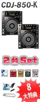 ■金利手数料20回まで無料■ CDJ-850-K (BLACK) 2台 激安ハイアマセット 8大特典セット