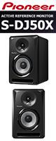 Pioneer(パイオニア) / S-DJ50X (1ペア) - アクティブモニタースピーカー 2大特典セット