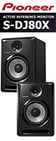 Pioneer(パイオニア) / S-DJ80X (1ペア) - アクティブモニタースピーカー 3大特典セット