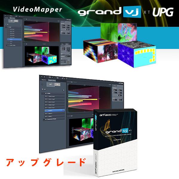 ArKaos(アルカオス) / GrandVJ 2 XT UPG 【GrandVJ2 からXTへのアップグレード】プロジェクションマッピング対応