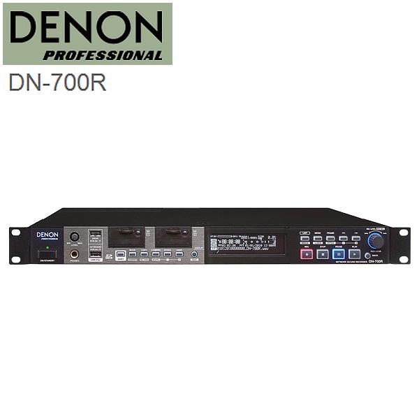 Denon(デノン) / DN-700R -ネットワーク SD/USBレコーダー- 【ソリッドステートレコーダー/プレーヤー】