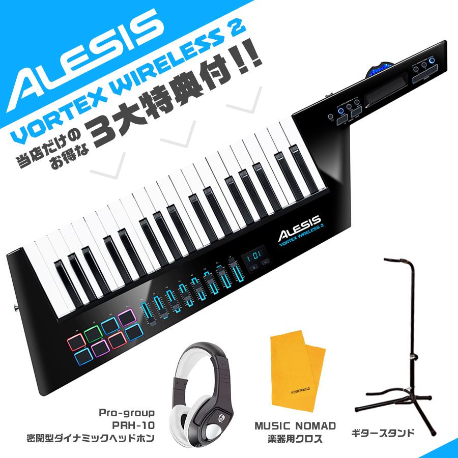 Alesis(アレシス) / Vortex Wireless 2 - 加速度センサー内蔵ワイヤレス USBショルダ・キーボード・コントローラー