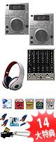 """CDJ-350-S / M6USB オススメBセット ■限定セット内容■→ 【・USBメモリ4GB×2 ・ネタCD2枚組 ・教則DVD ・セッティングマニュアル ・金メッキ高級接続ケーブル 3M 1ペア ・OAタップ ・ミックスCD作成KIT ・OV-X8 ・DJ必需CD 計""""5枚""""】"""