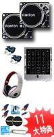 T.92 USB / M4 オススメCセット ■限定セット内容■→ 【・テクニクス・スリップマット ・OAタップ ・ミックスCD作成KIT ・金メッキ高級接続ケーブル 3M 1ペア ・セッティングマニュアル ・スリップシート ・教則DVD ・激レアVTR ・OV-X8 】
