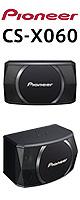 Pioneer(パイオニア) / CS-X060 (2台1ペア)  店舗様に最適 スピーカー ■限定セット内容■→ 【・最上級エージング・ツール 】