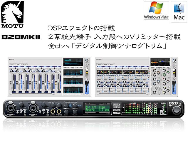 MOTU(マークオブザユニコーン) / 828MK�[28in/30out FireWire オーディオ/MIDI インタフェイス]