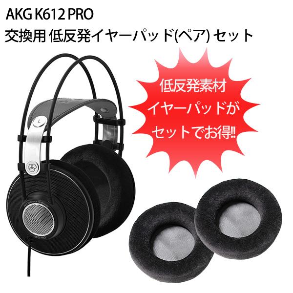 AKG(アーカーゲー) / K612 PRO + 交換用低反発イヤーパッド(ペア)セット 1大特典セット